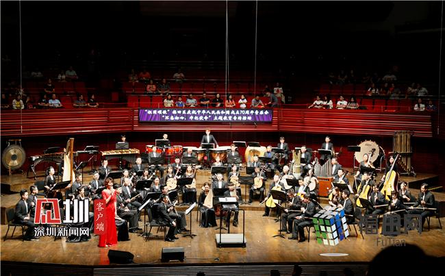 献礼祖国七十华诞 大型民族管弦乐音乐会在深圳音乐厅上演