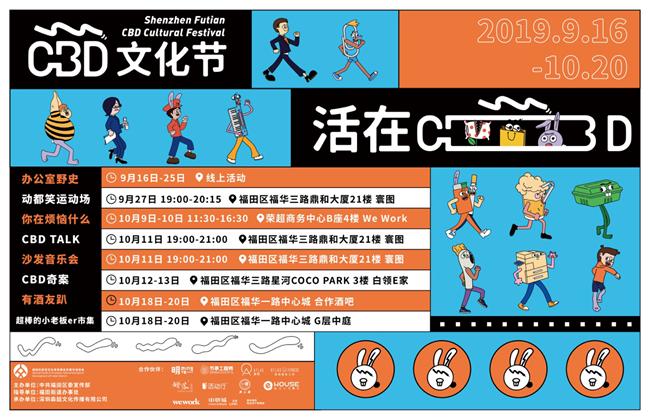 CBD都有节日了?第四届福田区CBD文化节来啦