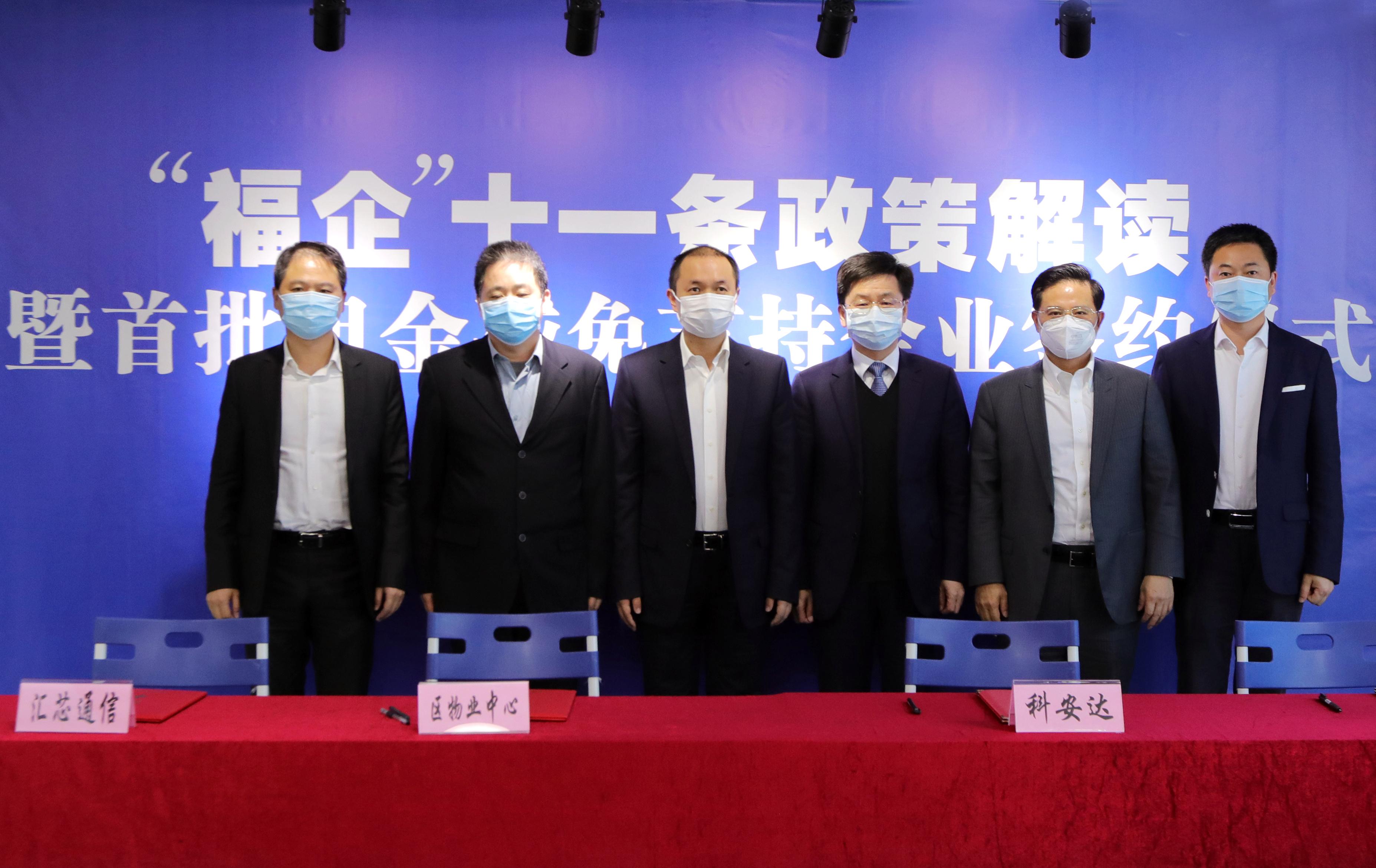 """""""福企""""十一条""""火线""""落地 安排近10亿元惠企减负"""