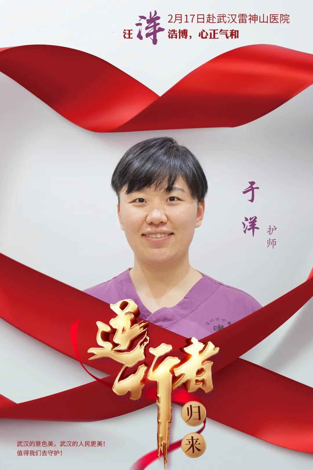 深圳中医医疗队返深 你们辛苦了 @于洋老公 烤鱼准备好了吗?