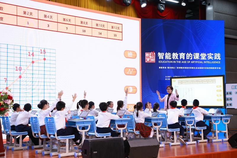 福田全力建设AI赋能教育发展示范区 加快推动智能教育全面落地