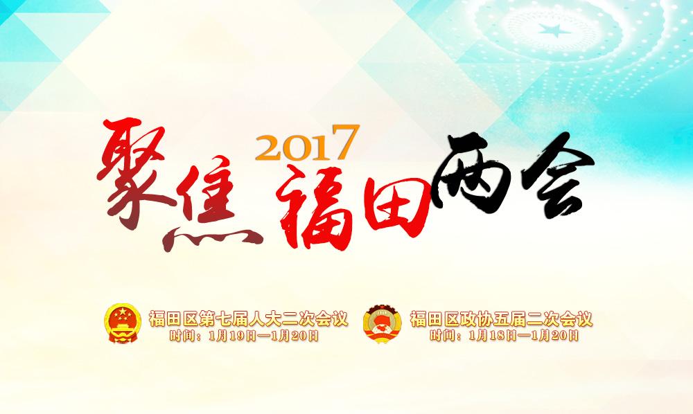 聚焦2017福田两会